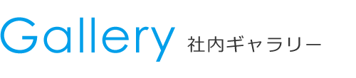 Gallery 社内ギャラリー