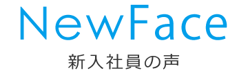 NewFace 新入社員の声
