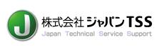 株式会社ジャパンTSS