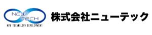 株式会社ニューテック